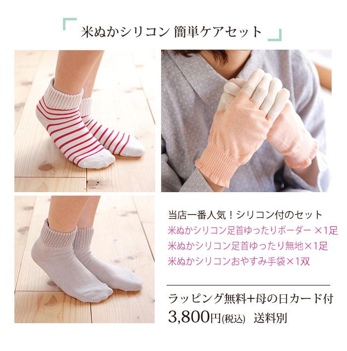 母の日のプレゼントに靴下でかかとつるつる、おやすみ手袋でしっとり。