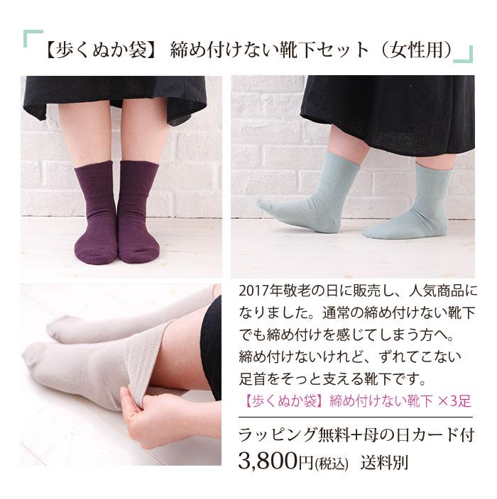 母の日のプレゼントに、締め付けない靴下。米ぬか靴下のギフトセット