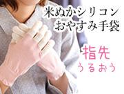 米ぬかおやすみ手袋は、指先まで保湿。米ぬかシリコン付きのハンドケア手袋