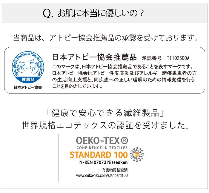 アトピー協会推薦品の承認を受けております。「健康で安心できる繊維製品」世界規格エコテックスの認証を受けました。