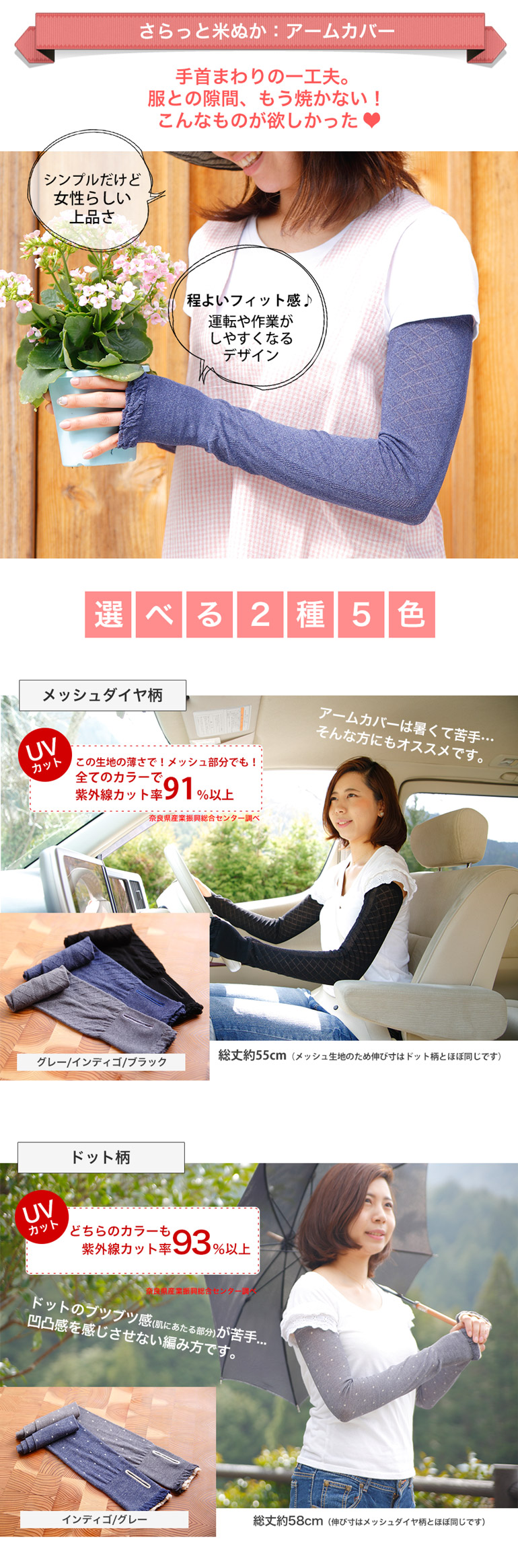 さらっと冷やっと、接触冷感!米ぬか繊維の春夏素材のアームカバー