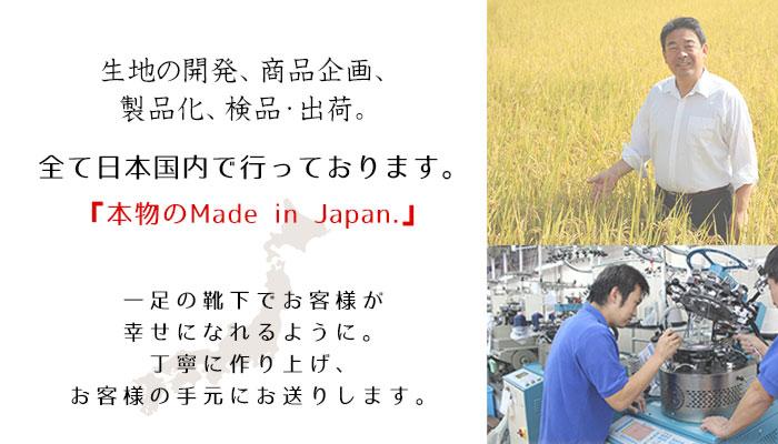 自社開発の糸を使った完全な日本製の靴下