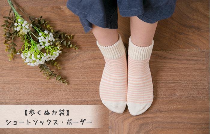 ゴム口ゆったりな靴下です。米ぬか美肌成分を靴下全体に練り込み、お肌のバリア機能をサポート。