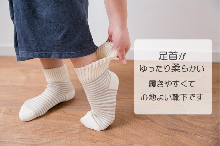 ゴム口が柔らかく、肌にやさしく、履き心地がいい靴下です。
