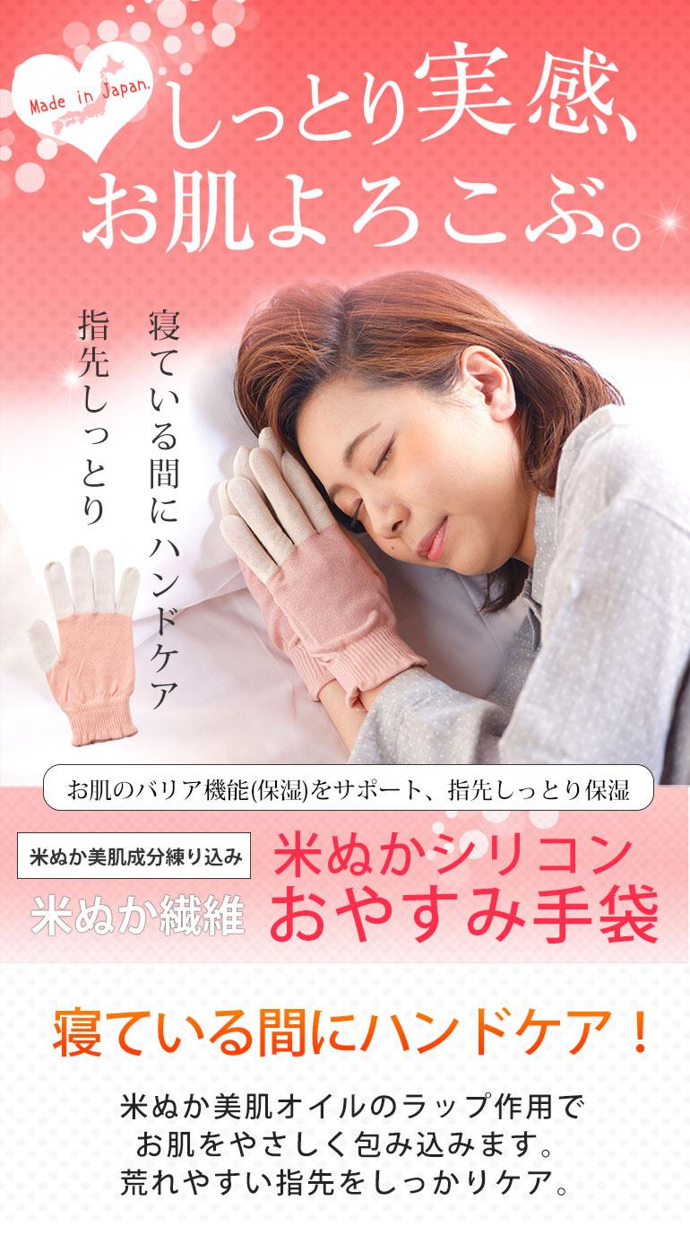 寝ている間にハンドケア。米ぬか繊維は、米ぬか美肌成分がたっぷり。