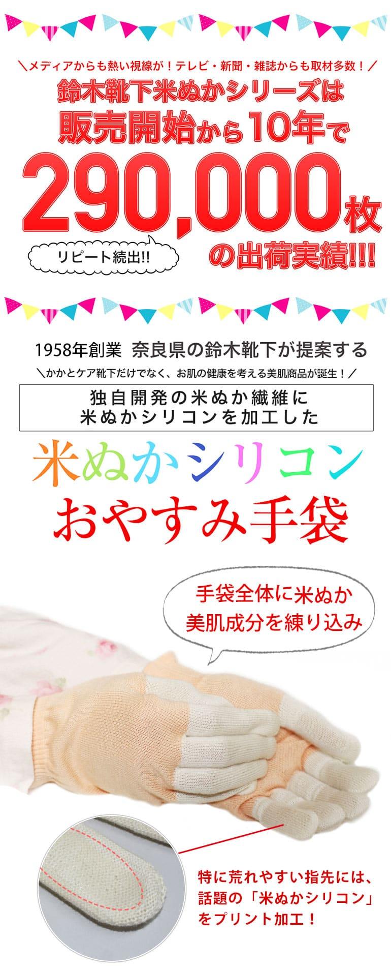 米ぬかシリコンおやすみ手袋は、手袋全体に米ぬか成分練りこみ。