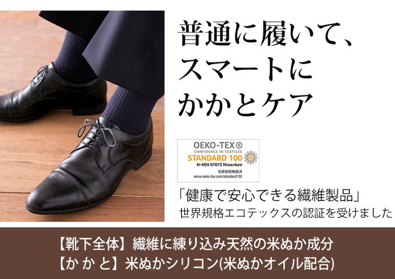 かさかさカカトに米ぬかシリコン付き靴下がおすすめです。ビジネスにも。