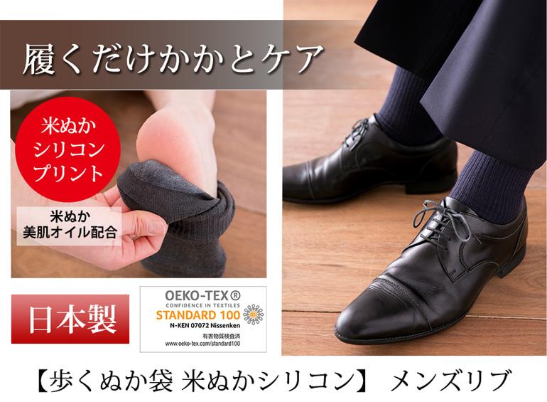 かさかさカカトに米ぬかシリコン付き靴下がおすすめです。