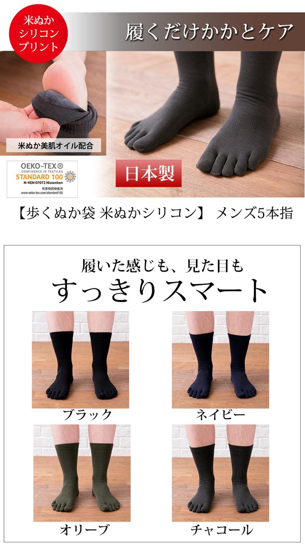 かさかさカカトに米ぬかシリコン付き靴下がおすすめ。ビジネスにも。