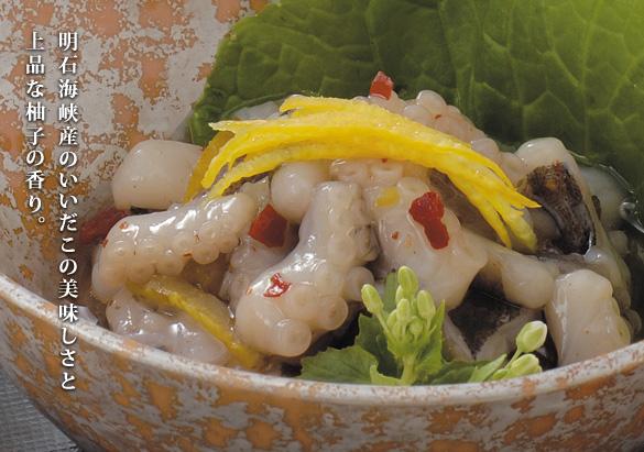 明石海峡産のいいだこのおいしさと上品な柚子の香り。明石沖いいだこ たこ七味柚子