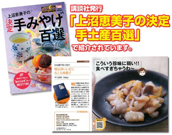3/6(木)講談社発行 「上沼恵美子の決定手土産百選」 で紹介されています。