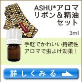 ASHU*アロマリボン&精油【虫よけブレンド】