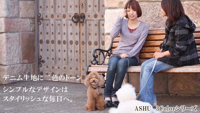 ASHU スリーカラーシリーズ