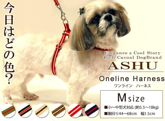 ASHU 犬の首輪 ワンラインハーネスMサイズ 小型犬用
