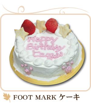 FOOT MARK ケーキ