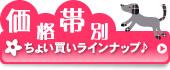 お助けちょい買いラインナップ!【5000円以上で送料無料♪】