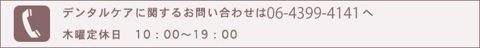 デンタルケアに関するお問い合わせは大阪06-6673-8318へ