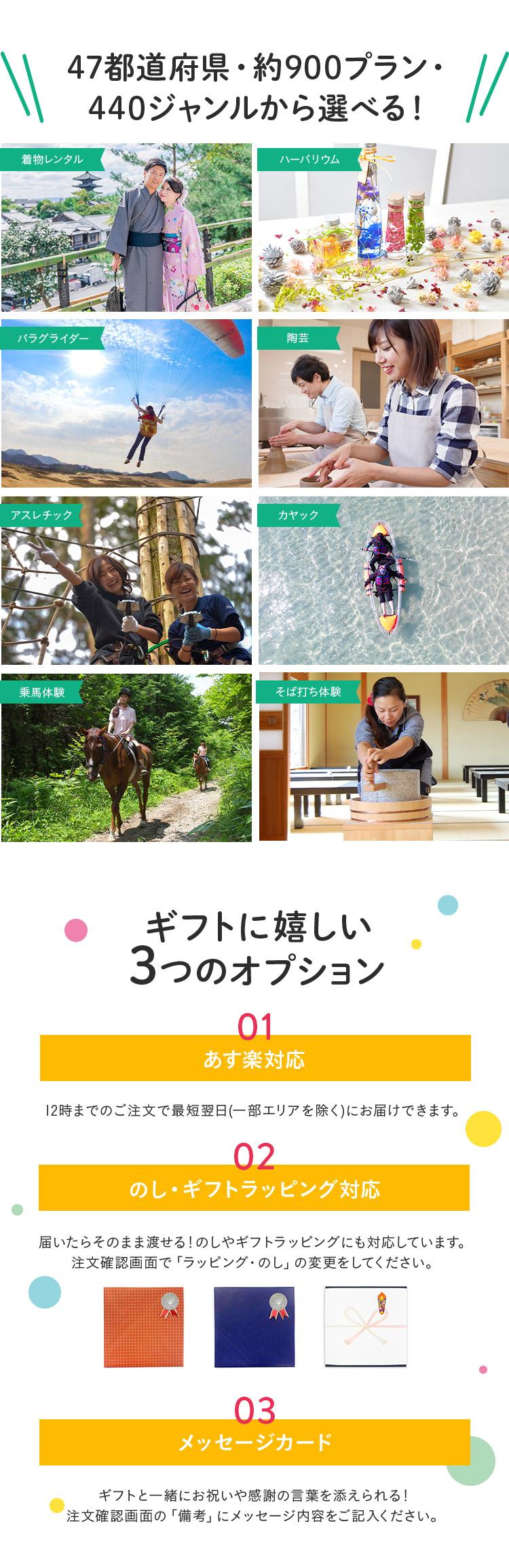 47都道府県・約900プラン・440ジャンルから選べる!