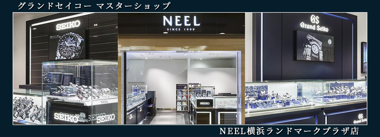 NEEL横浜ランドマークプラザ店の紹介