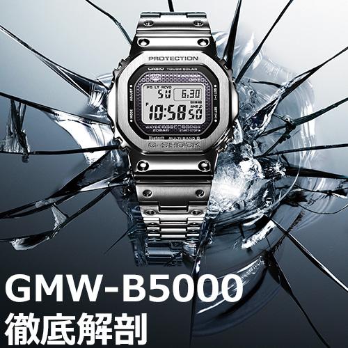 GMW-B5000シリーズを徹底解剖