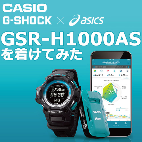 CASIO GSR-H1000AS-SETを着けてみた