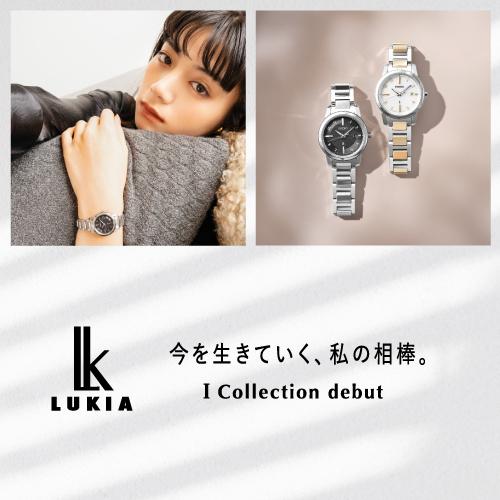 セイコー ルキア I Collection
