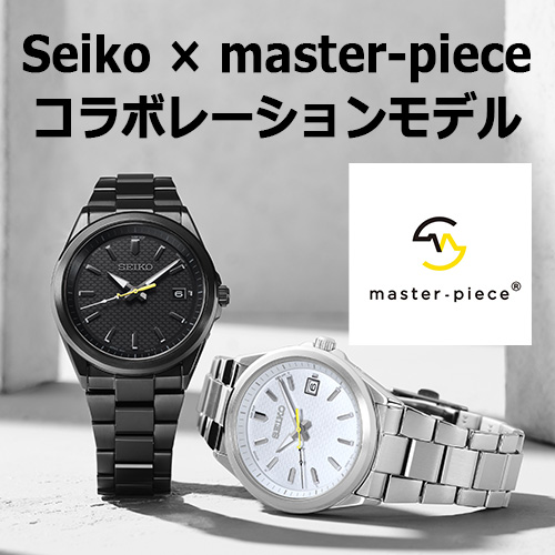 Seiko×master-piece コラボレーションモデル
