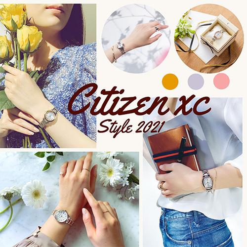 シチズン クロスシー 2021年最新腕時計