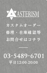 アステリズム