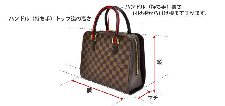 ハンドバッグの寸法