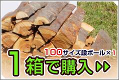 ケヤキ-1箱