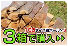 ケヤキ-3箱