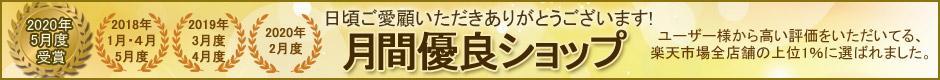 月間有料ショップ_2020年5月度受賞
