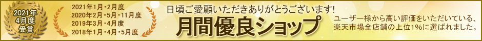 月間有料ショップ_2021年4月度受賞