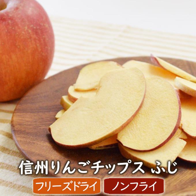 信州りんごチップス ふじ