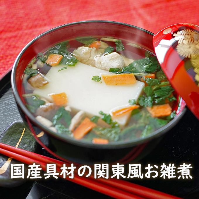 国産具材の関東風お雑煮