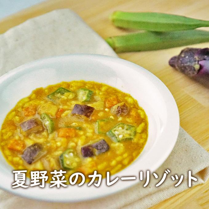 夏野菜のカレーリゾット
