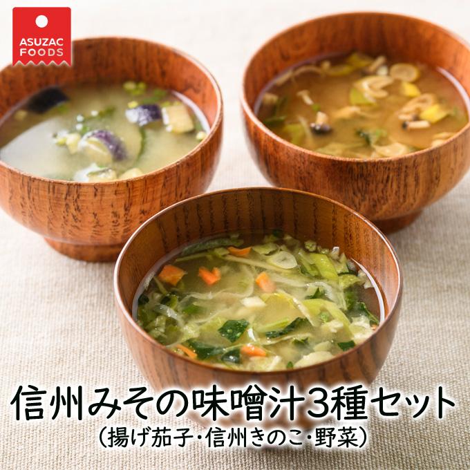 フリーズドライ味噌汁 信州みその味噌汁3種セット (揚げ茄子・信州きのこ・野菜)