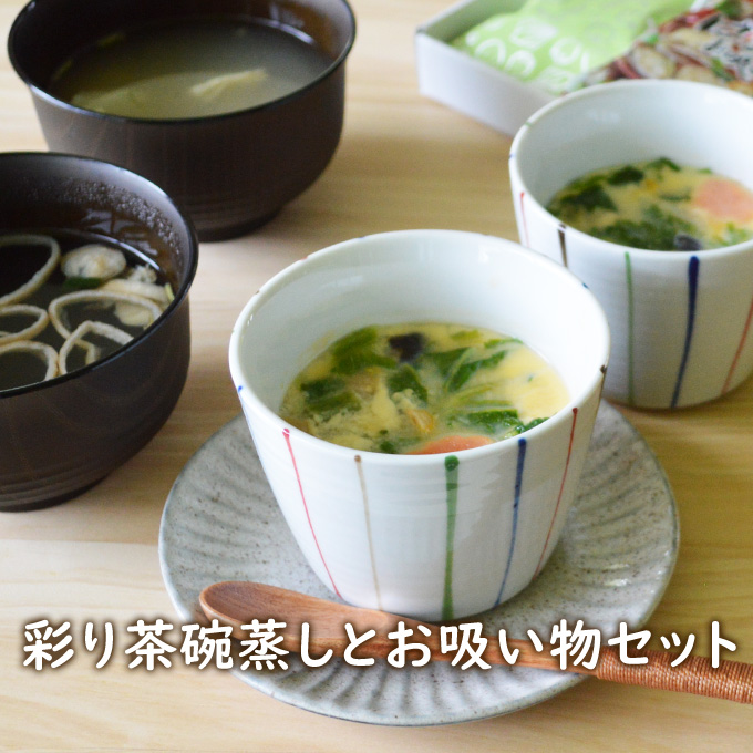 彩り茶碗蒸しとお吸い物セット