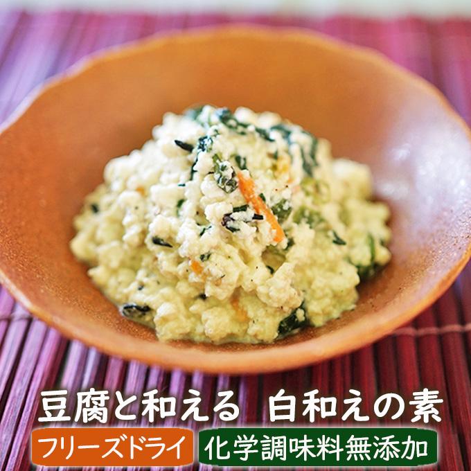 豆腐と和える 白和えの素