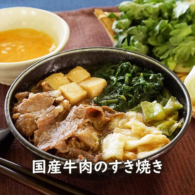 国産牛肉のすき焼き