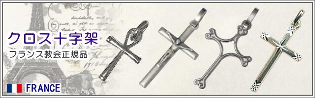 クロス 十字架 フランス教会正規品