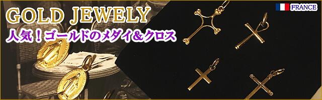 ゴールドカラーのメダイユ&クロス十字架