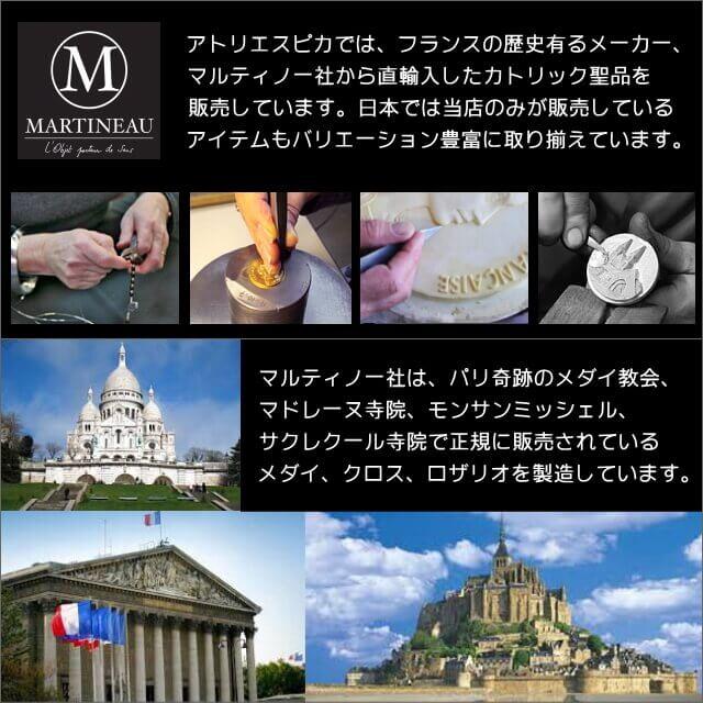 不思議のメダイ 奇跡のメダイユ フランス教会正規品
