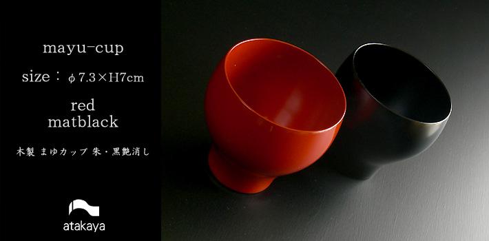 木製まゆカップ