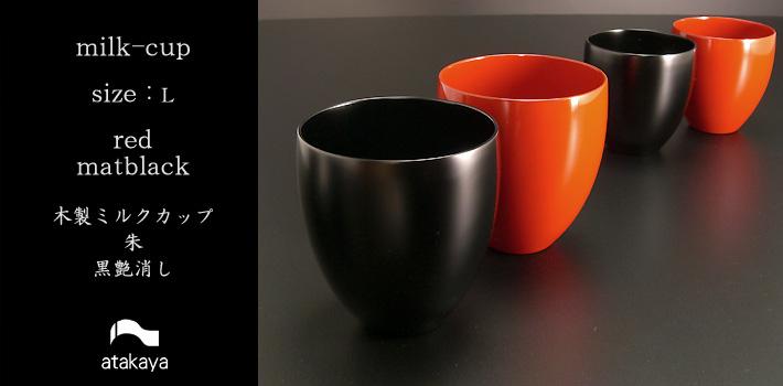 木製ミルクカップ