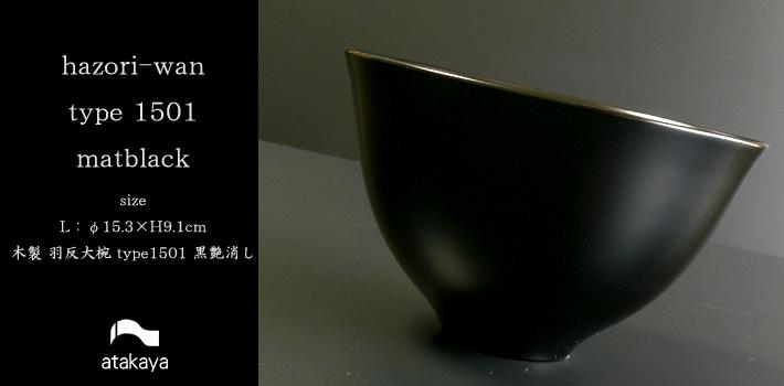 商品画像トップ 木製 羽反大椀 type1501 黒艶消し