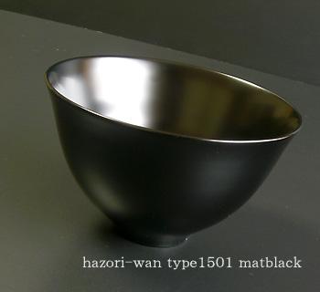 木製 羽反大椀 type1501 黒艶消し