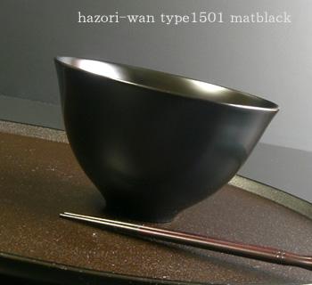 商品画像 木製 羽反大椀 type1501 黒艶消し