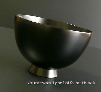 木製 雑煮椀 type1502 黒艶消し